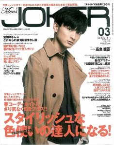 Men's JOKER 3 issue cover