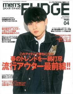 men's FUDGE 4 issue cover