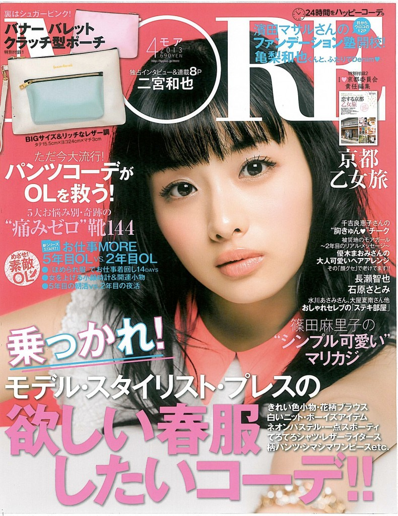 MORE-4-issue-cover