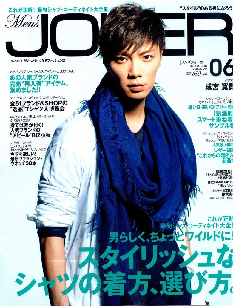 JOKER-1表紙