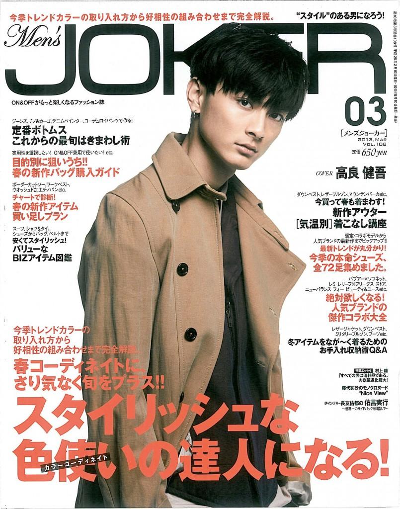 Mens-JOKER-3-issue-cover