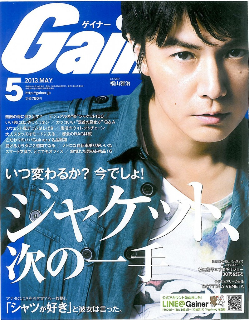Gainer 5 issue cover