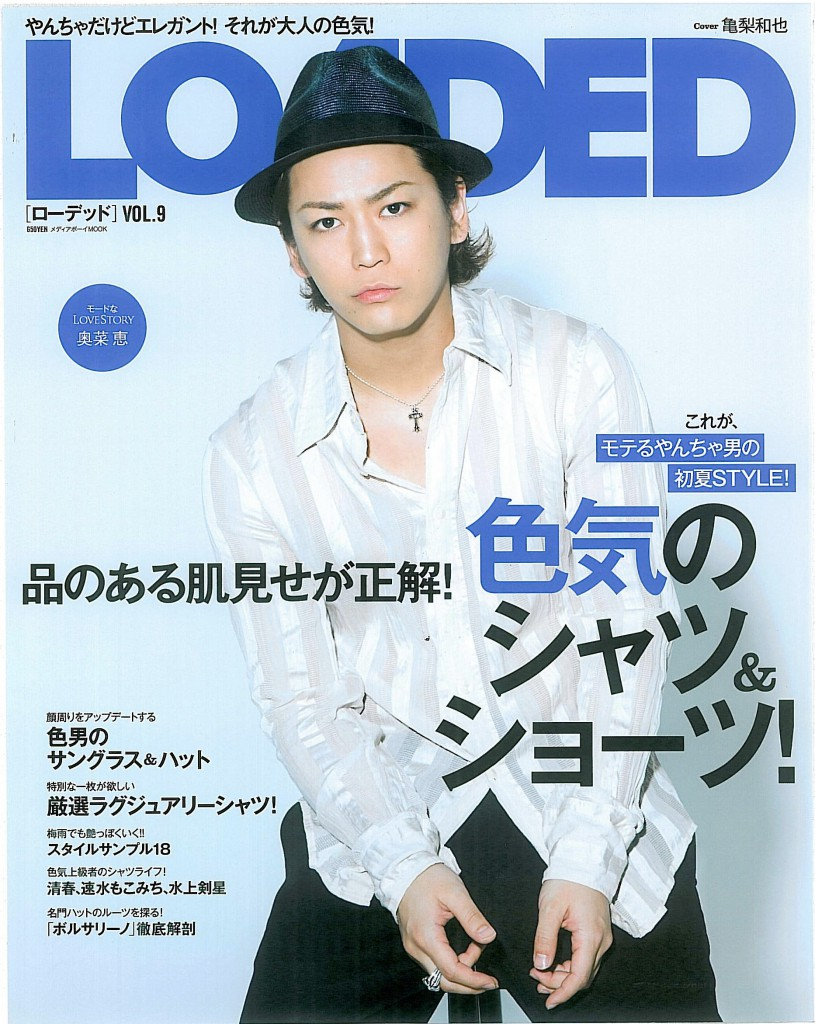 LOADED Vol9 issue cover