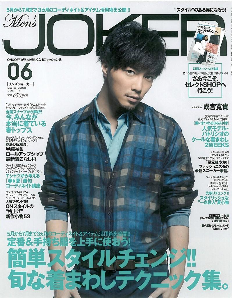 Men's JOKER6 issue cover