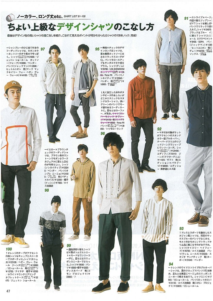 Men's Non-no 5 issue TAVERN1