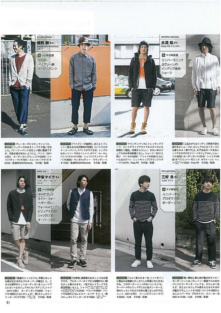 Men's Non-no 5 issue TAVERN2