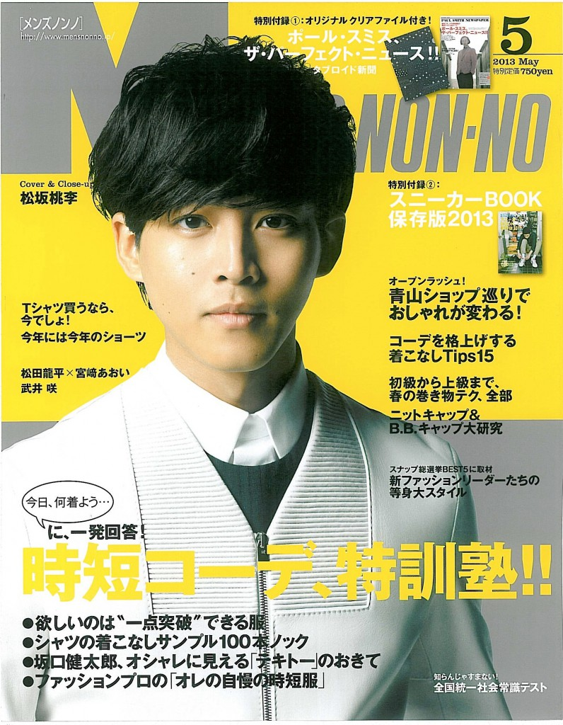 Men's Non-no 5 issue cover