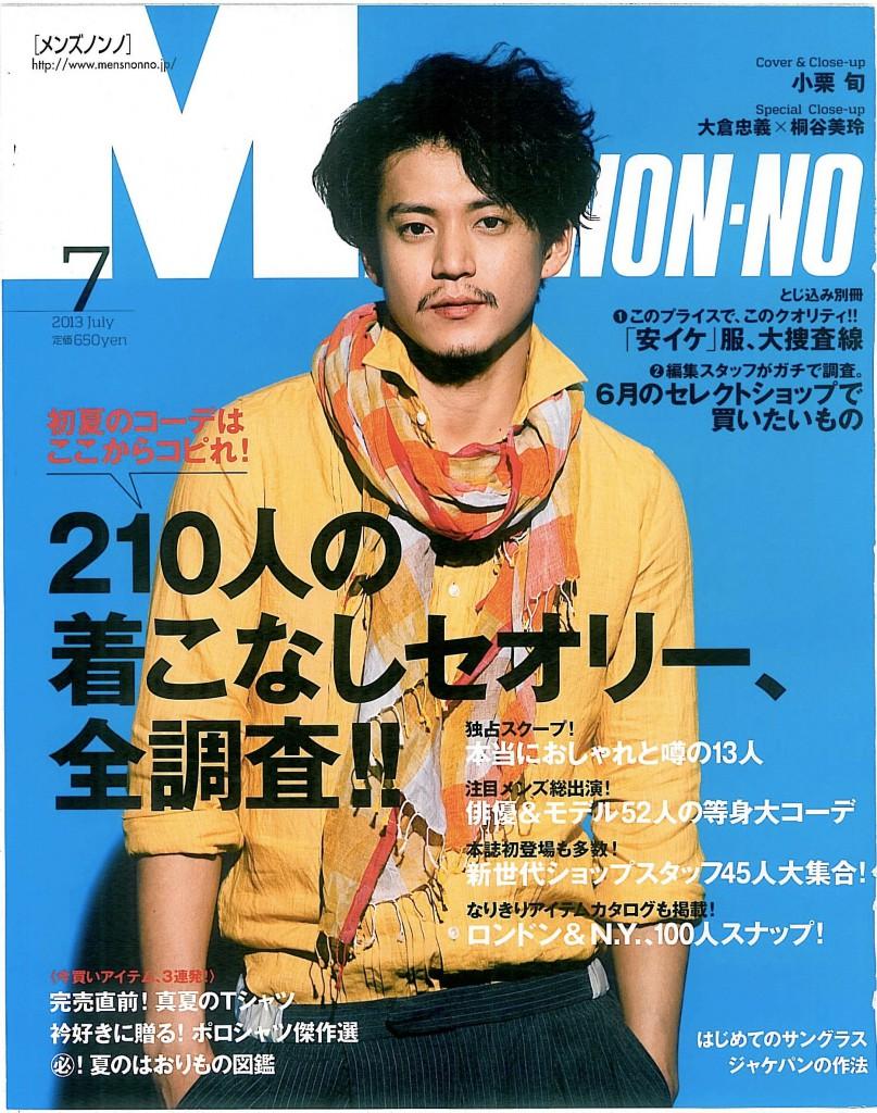 Men's Non-no 7 issue cover
