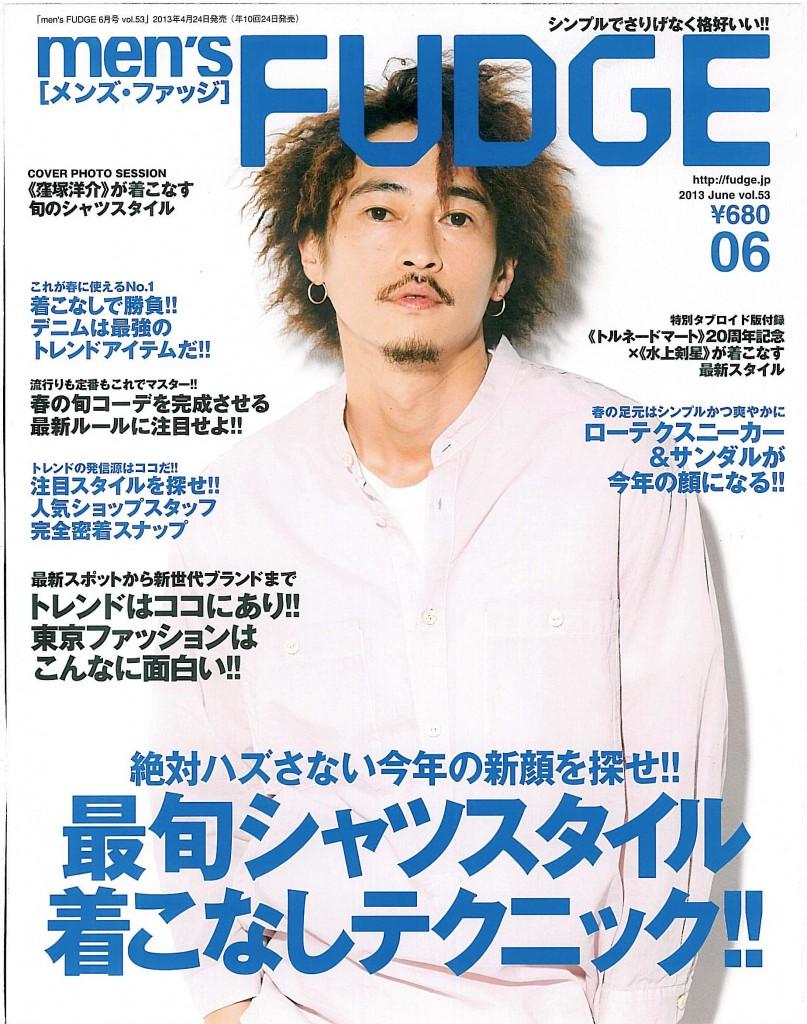 men's FUDGE 6 issue cover