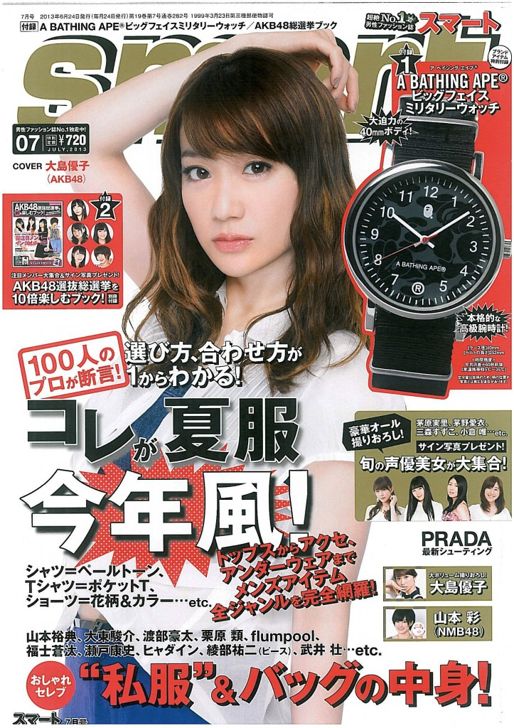 smart 7 issue cover