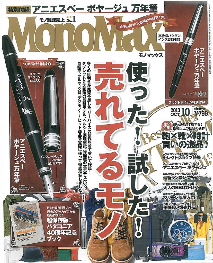 MonoMax 10 issue cover