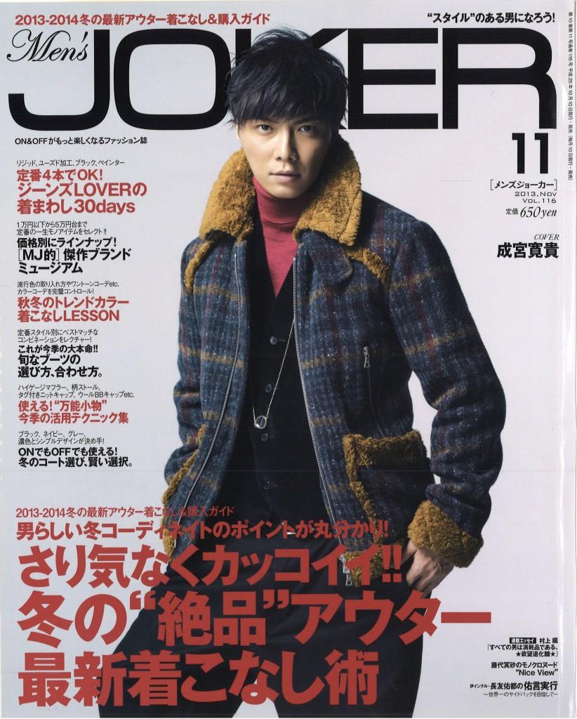 Men's JOKER 11 issue cover