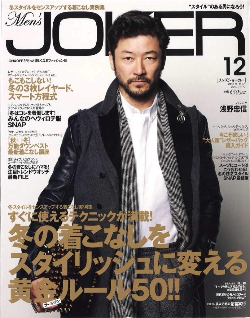 Men's JOKER 12 issue cover
