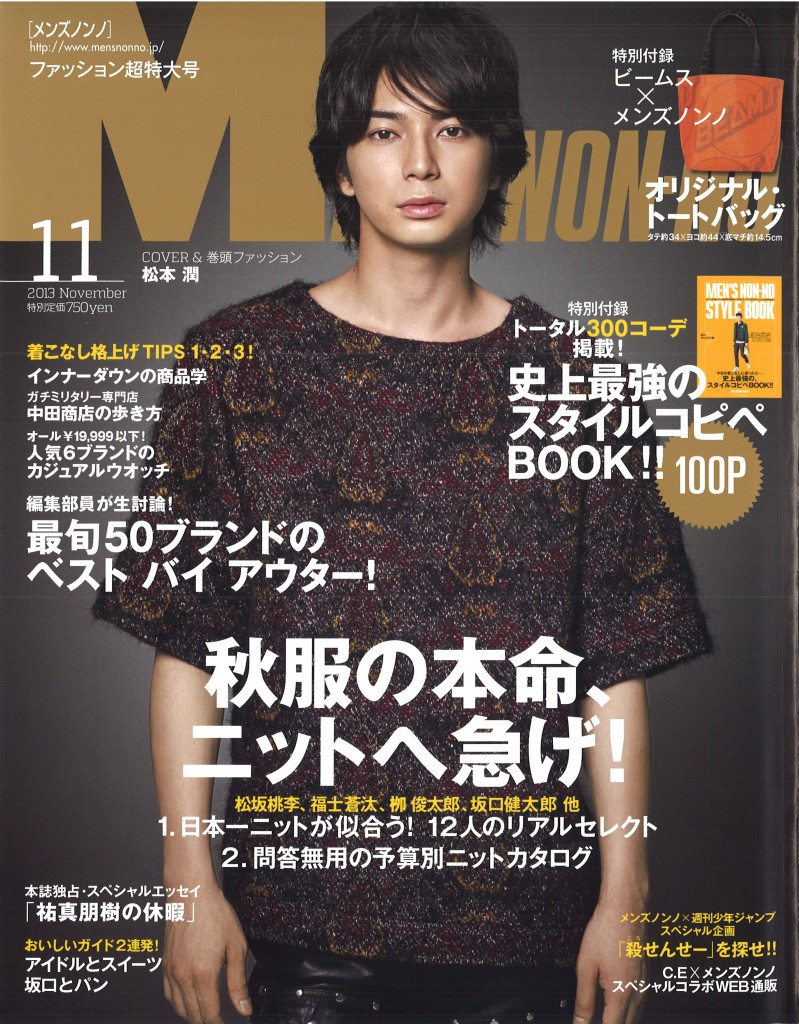Men's Non-no 11 issue cover