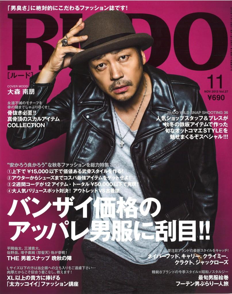 RUDO 11 issue cover