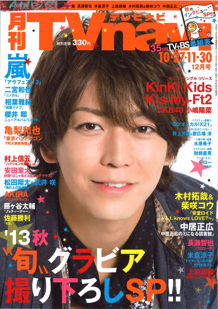 TV navi 10:27 11:30 issue cover