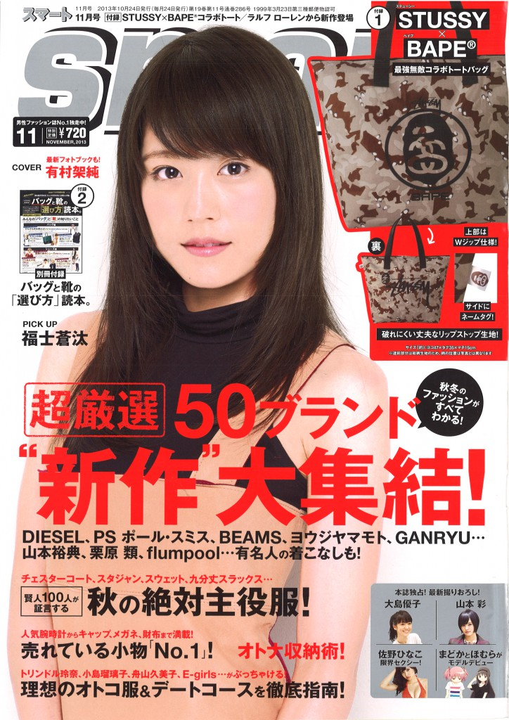 smart 11 issue cover