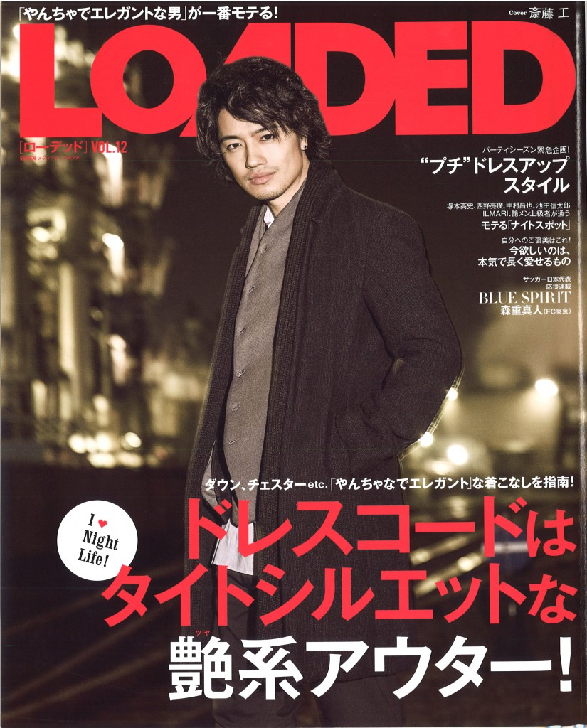 LOADED 1 issue cover