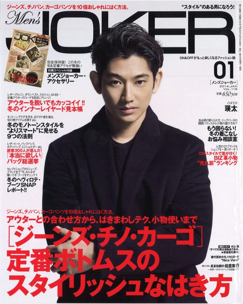 Men's JOKER 1 issue cover