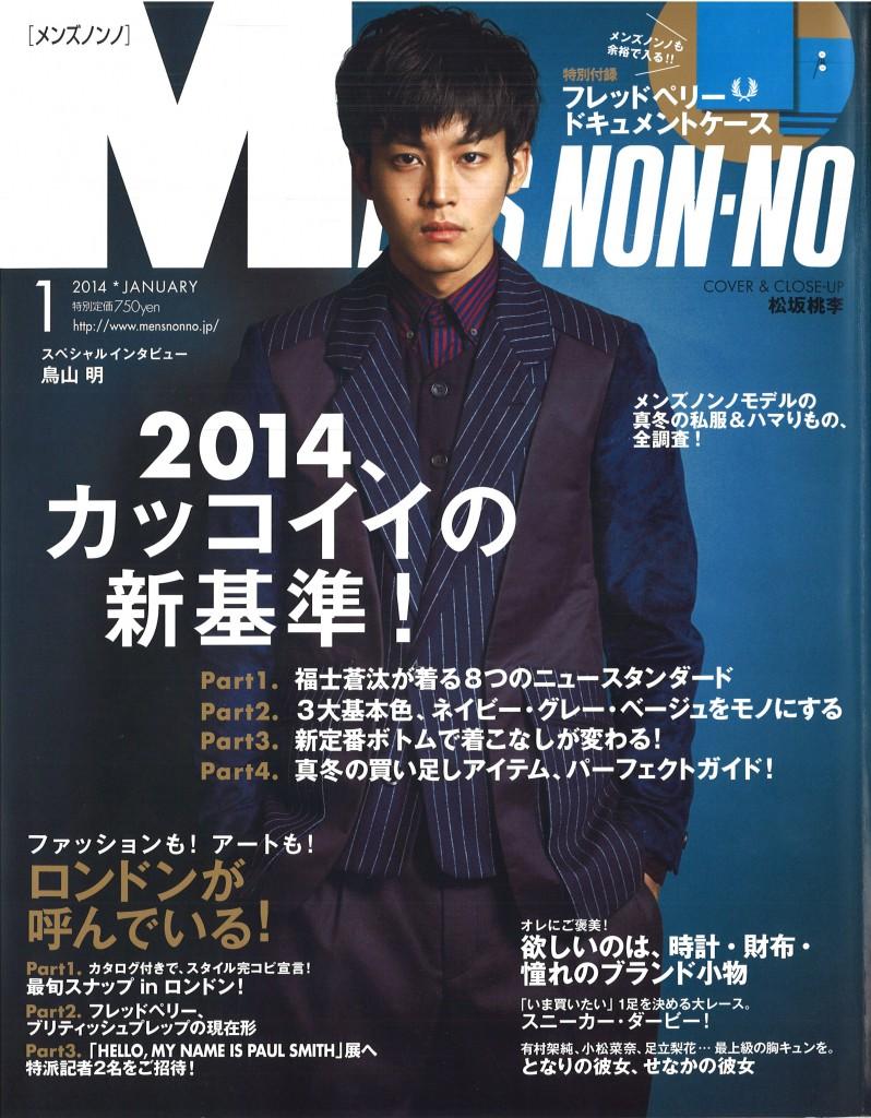 Men's Non-no 1 issue cover