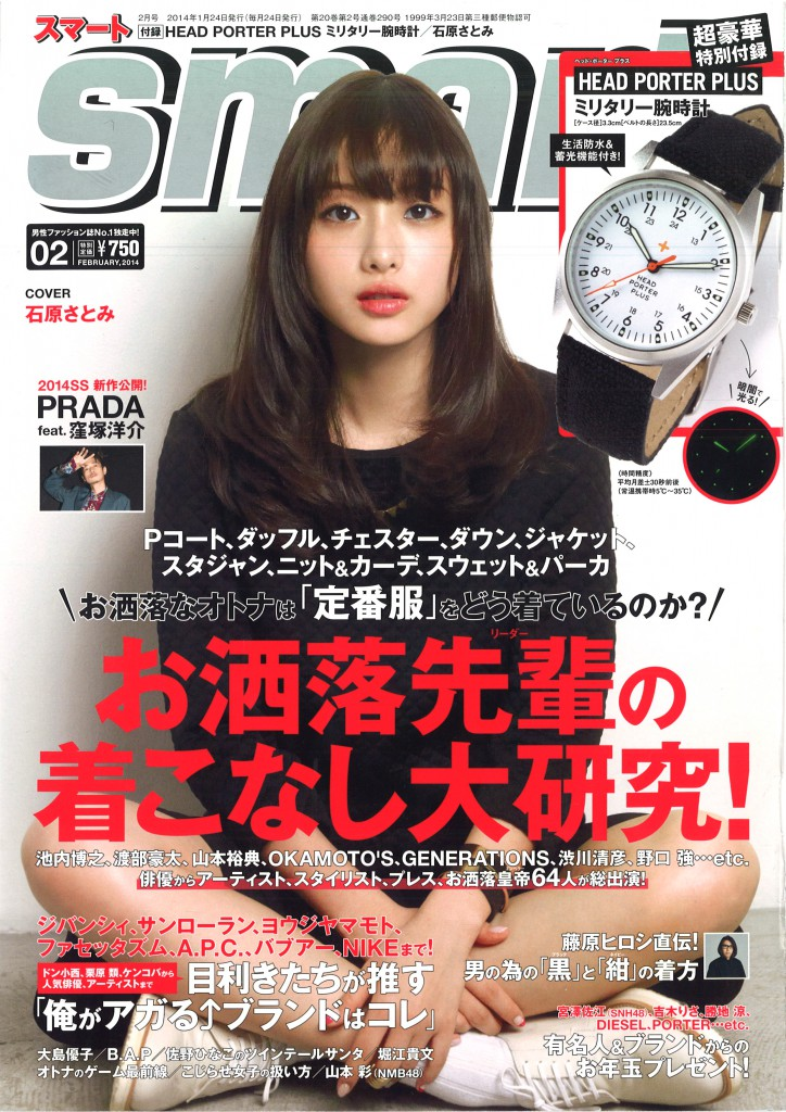smart 2 issue cover