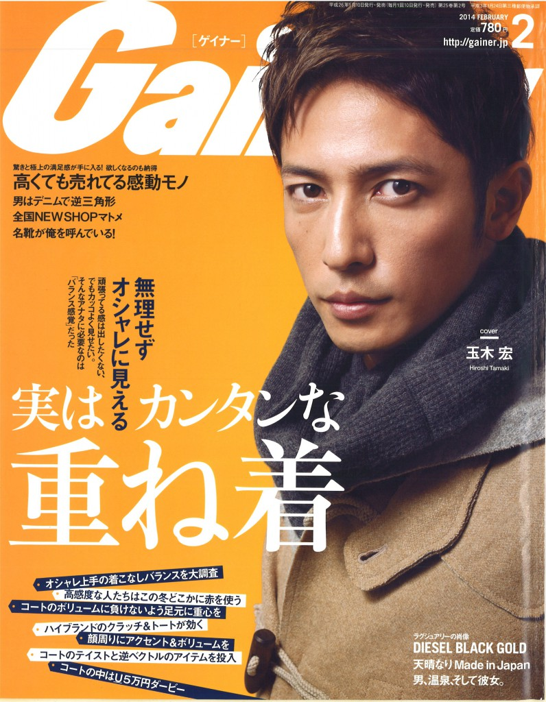 Gainer 2 issue cover