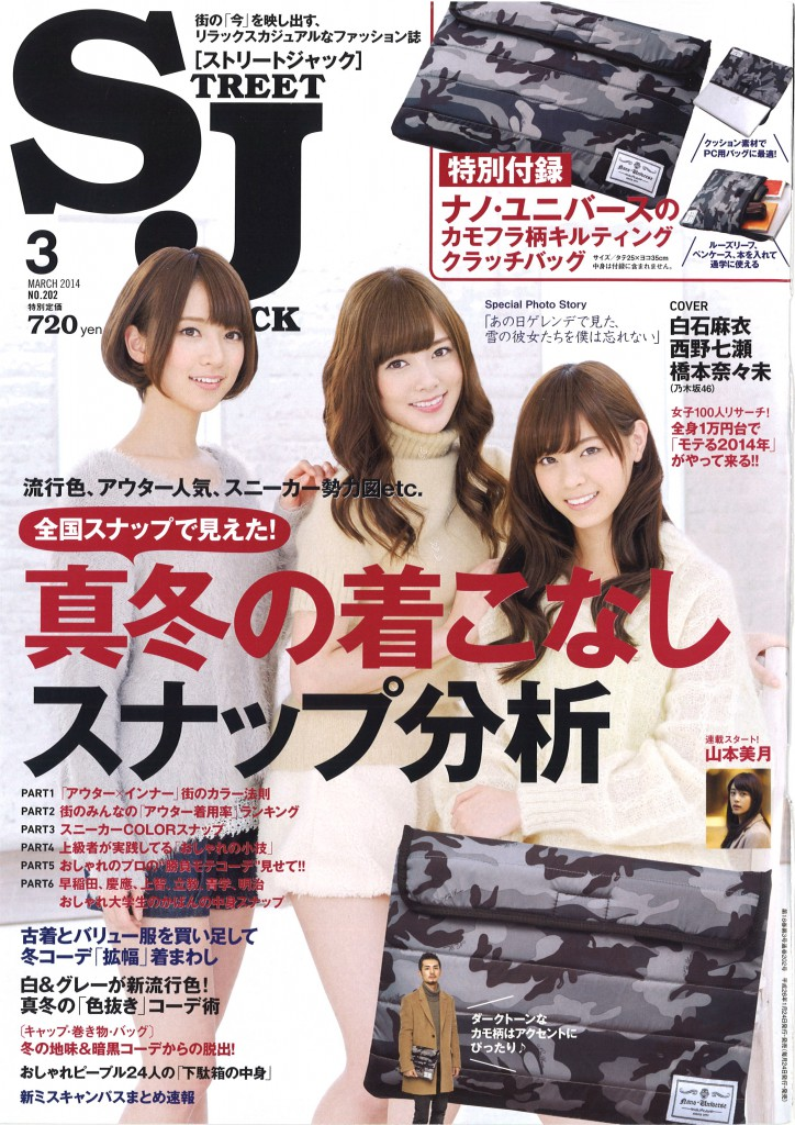 Street JACK 3 issue cover