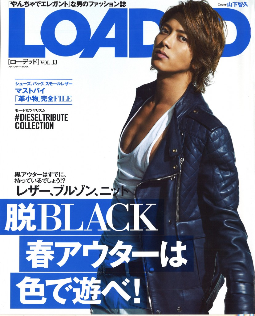 LOADED Vol.13 issue cover