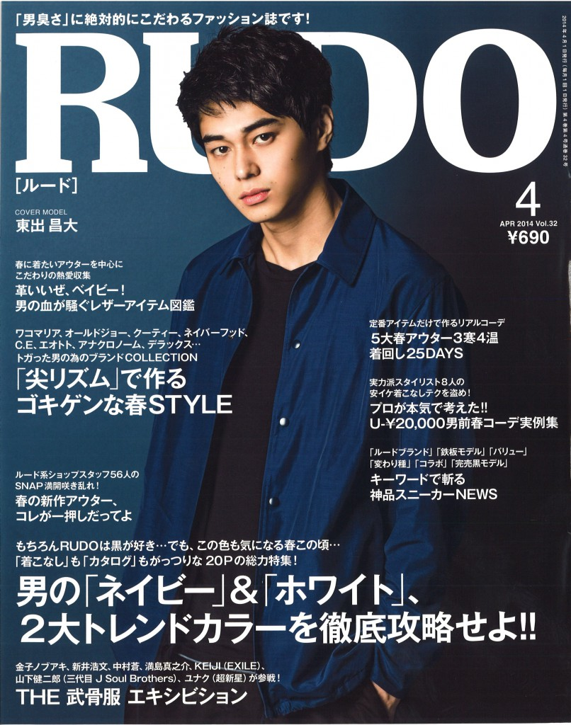 RUDO 4 issue cover
