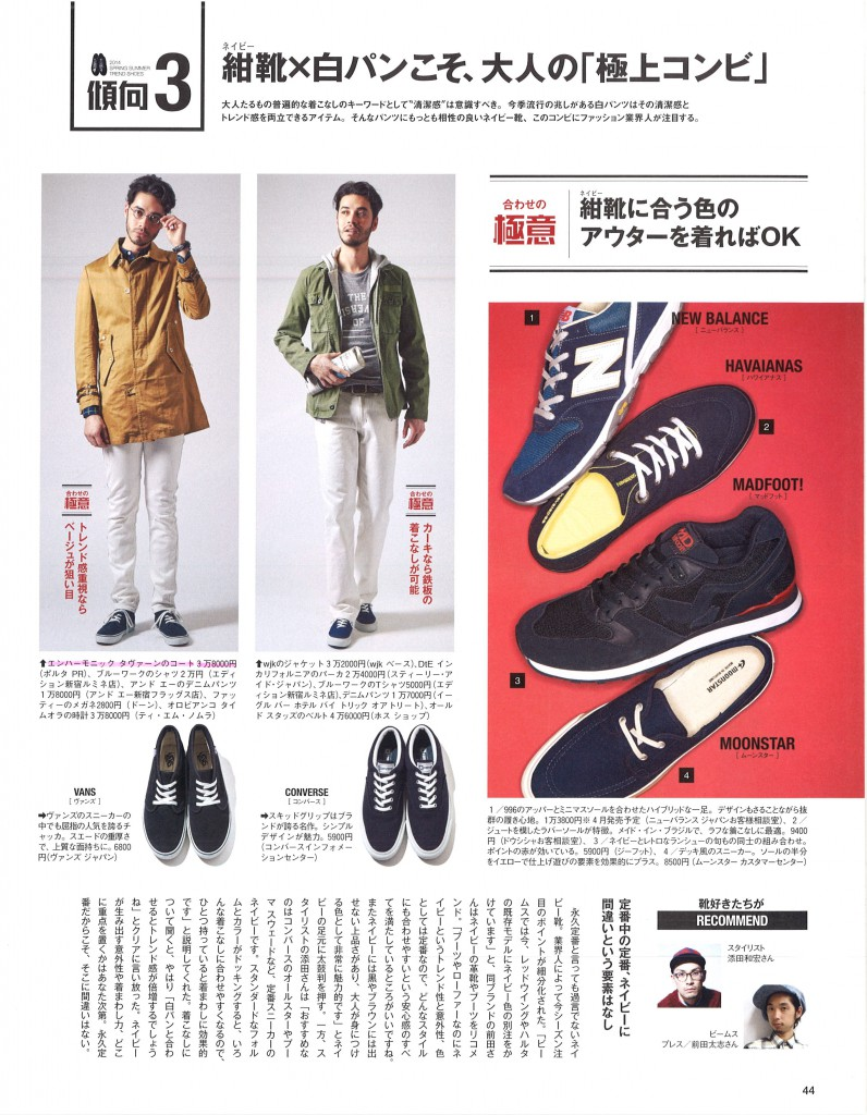FINEBOYS SHOES LOVE Vol.2 issue TAVERN1