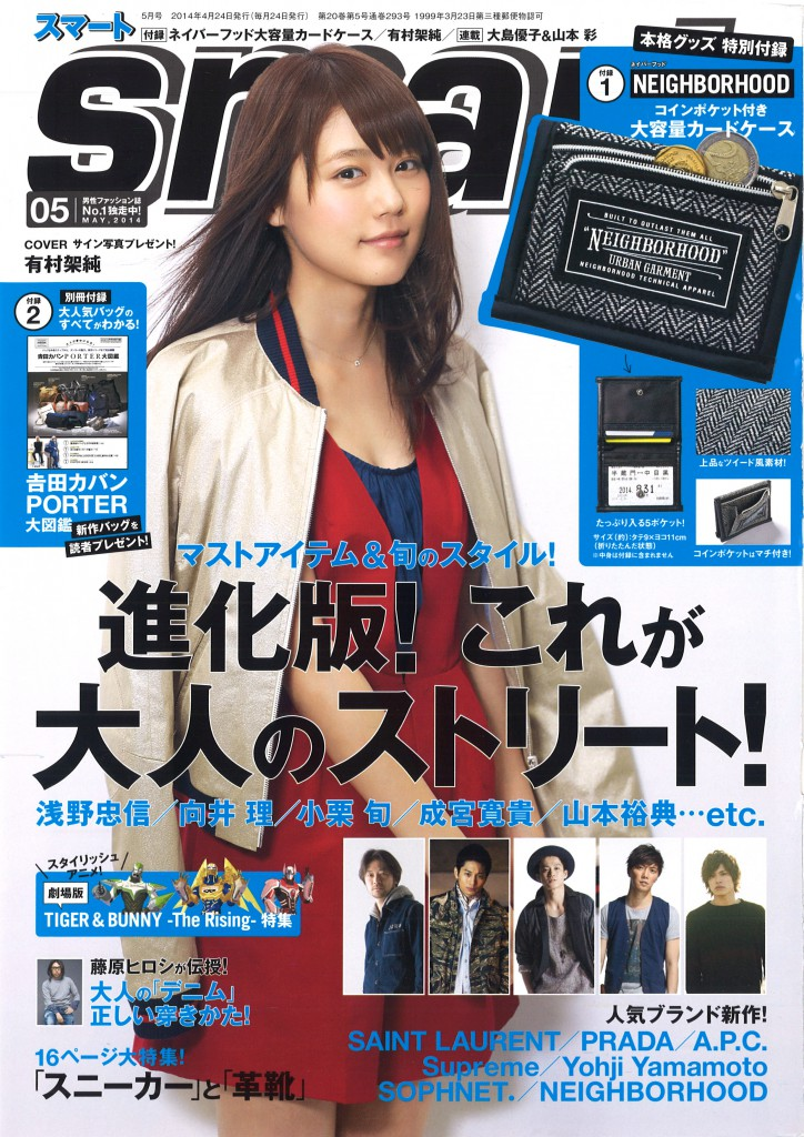 smart 5 issue cover