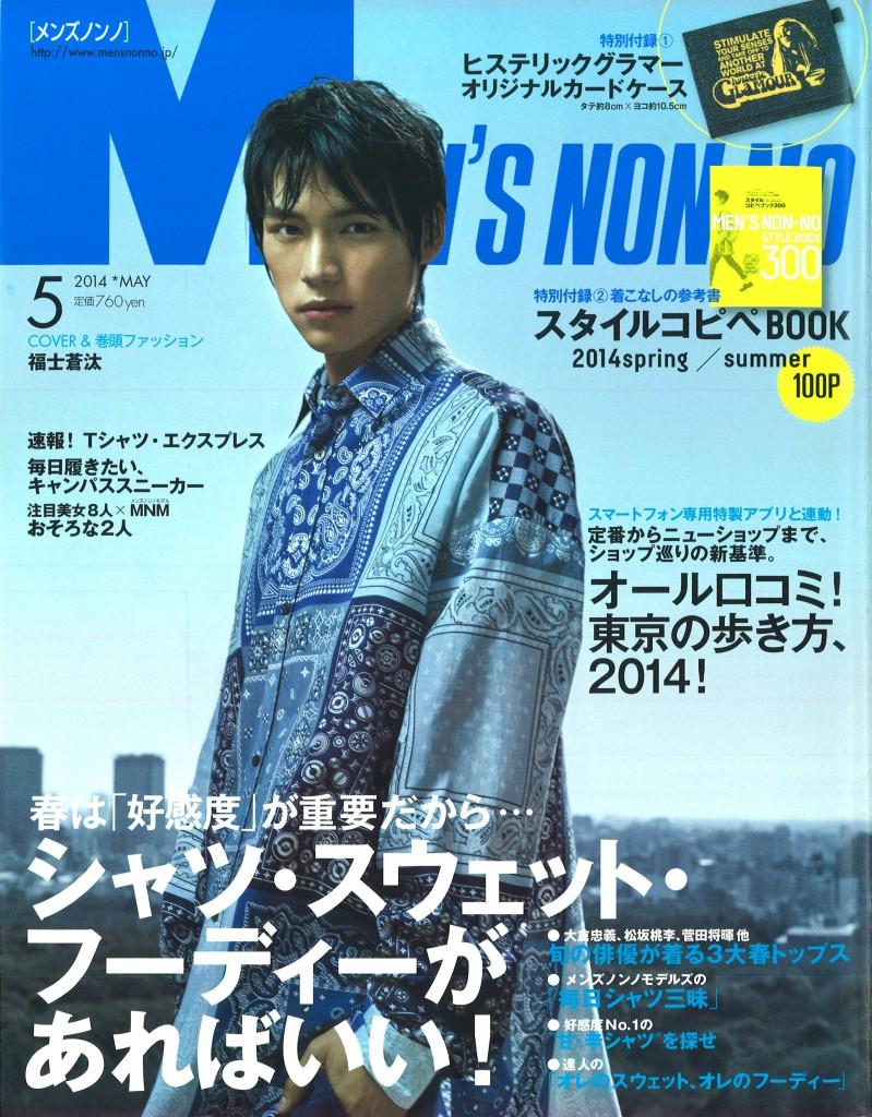 Men's Non-no 5 issue cover