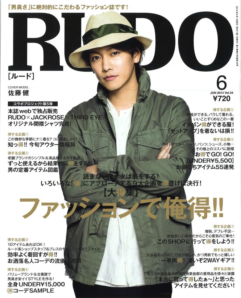 RUDO 6 issue cover