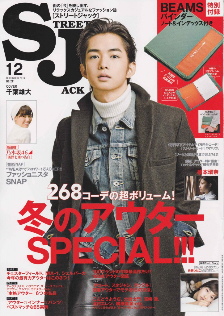 Street JACK 12 issue cover