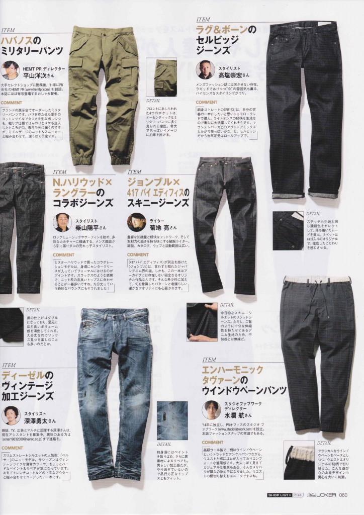 Men's JOKER 3 issue TAVERN1
