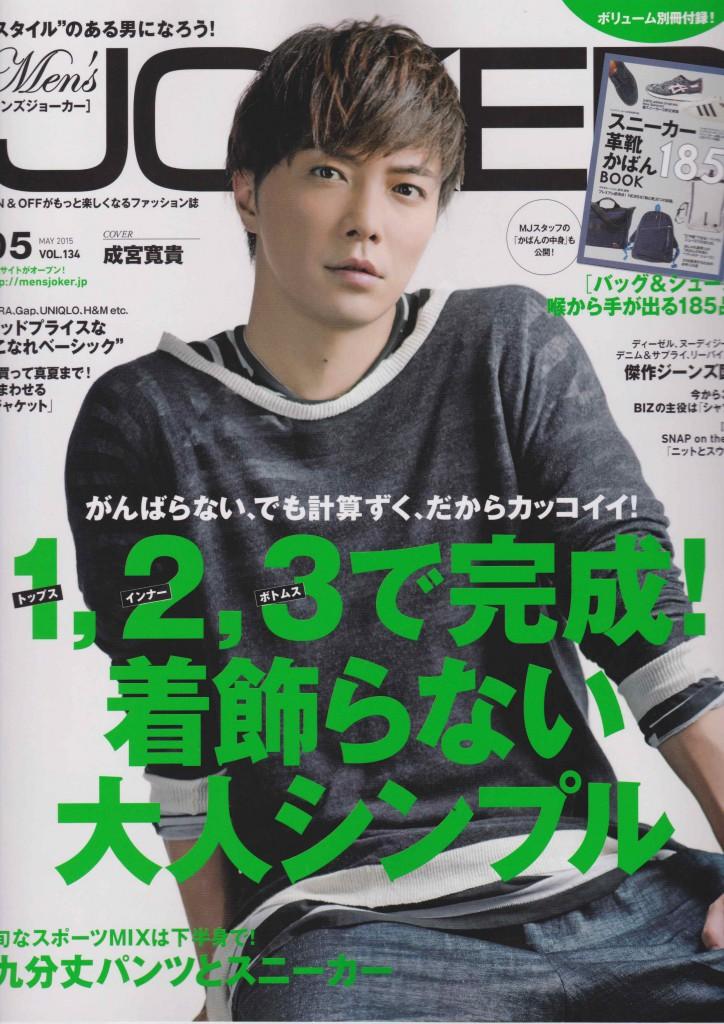 Men's JOKER 5 issue cover