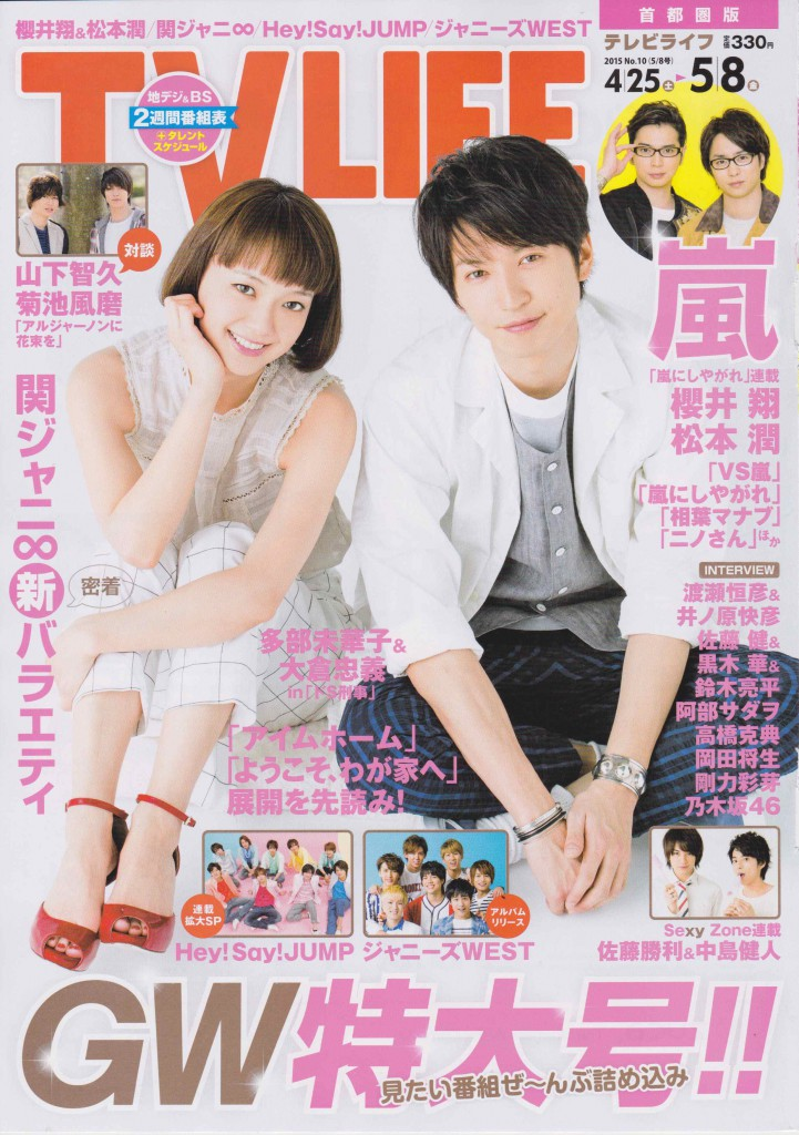 TV LIFE 4:25 - 5:8 issue cover