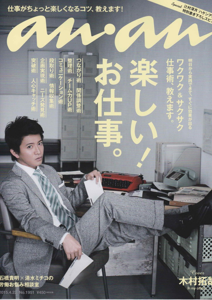 anan No1951 issue cover