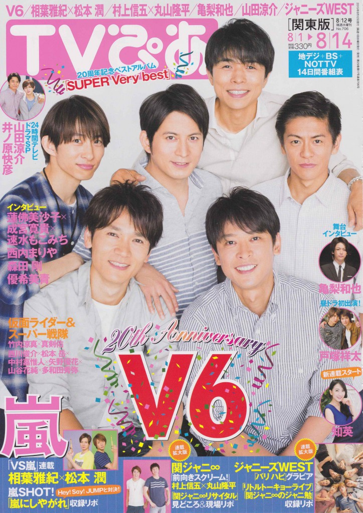 TVぴあ 8:12 issue cover