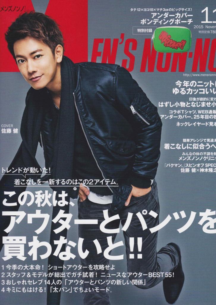 Non-no 11 issue cover