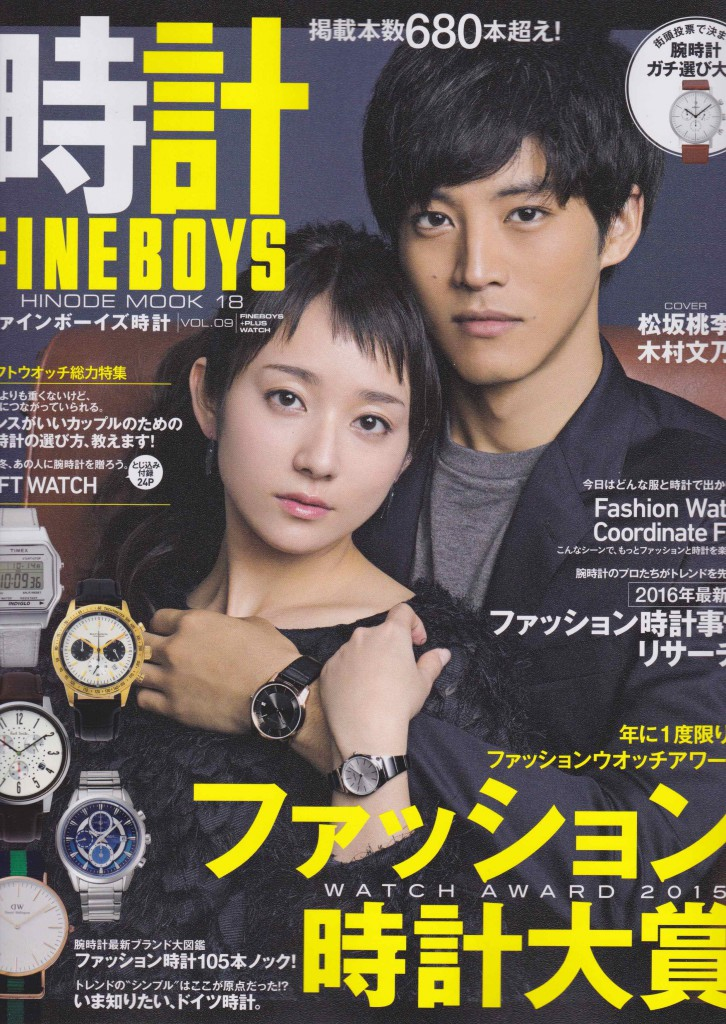 FINEBOYS時計 Vol.9 cover