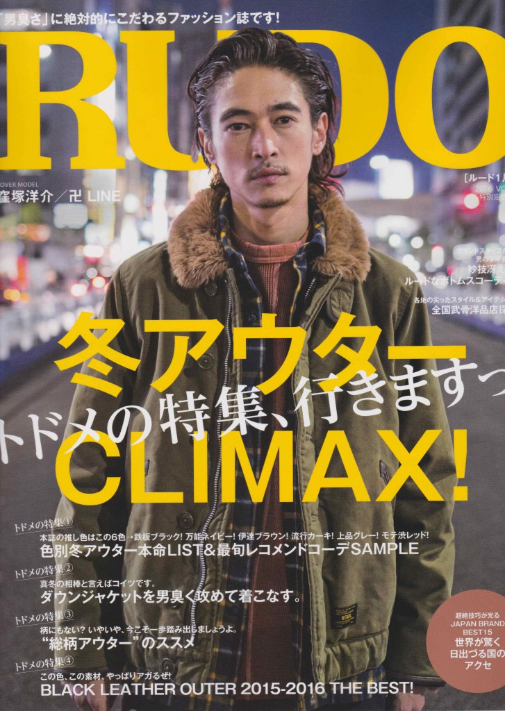 RUDO 1 issue cover