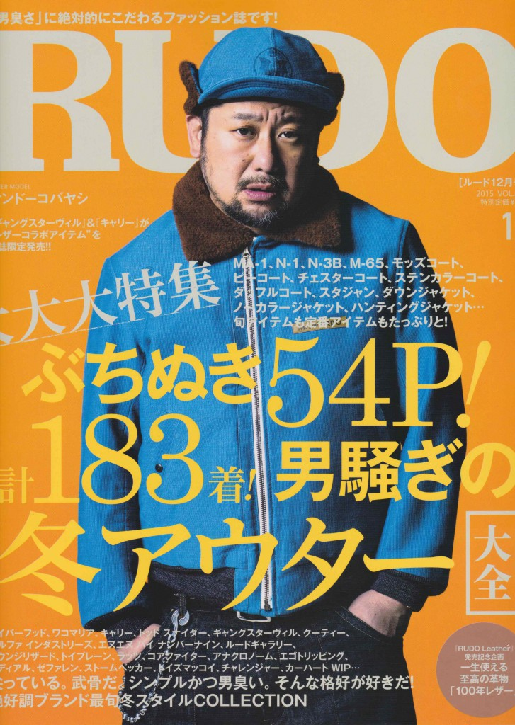 RUDO 12 issue cover