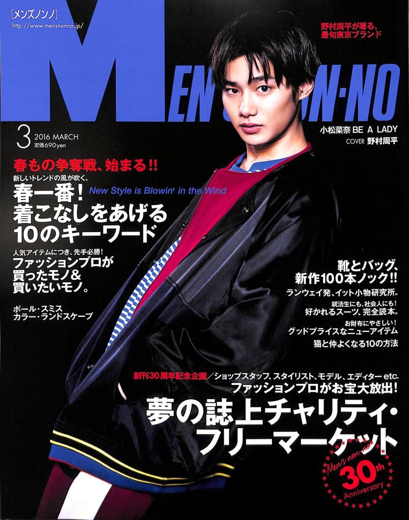 Men's Non-no 3 issue cover