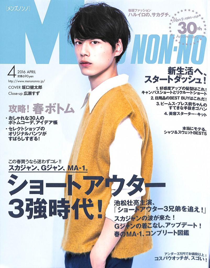 Men's Non-no 4 issue cover