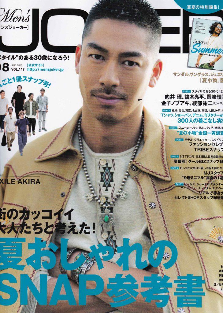 Men's JOKER 8 issue cover