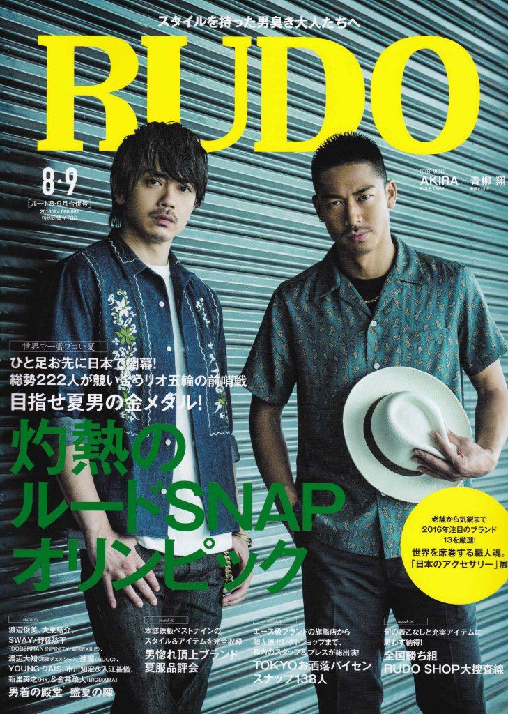 RUDO 8 issue cover