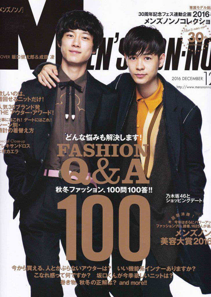 Men's Non-no 12 issue cover