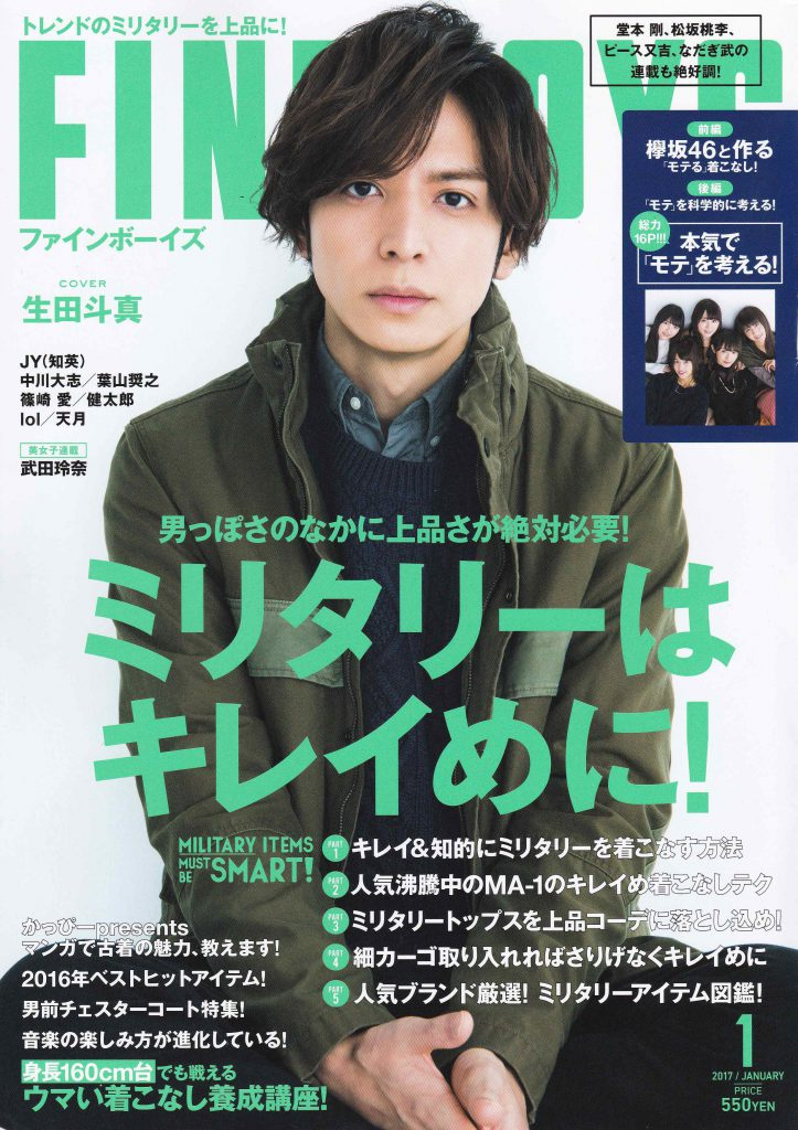 fineboys-1-issue-cover