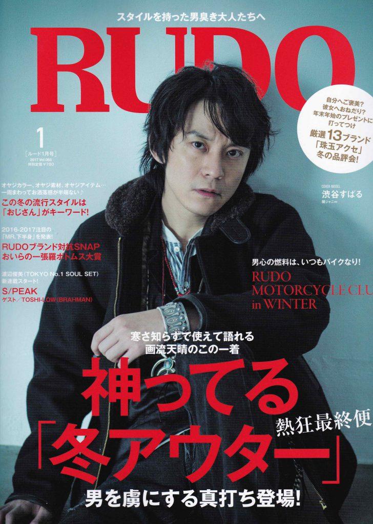 rudo-1-issue-cover